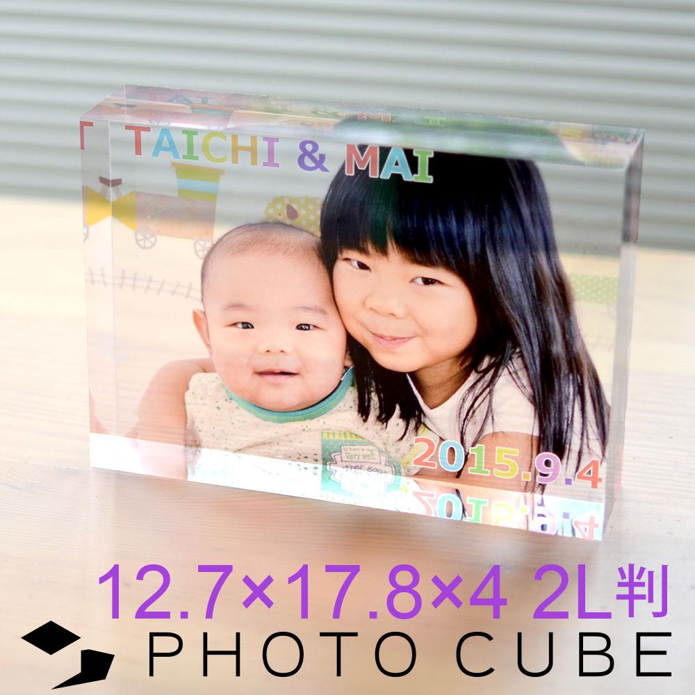 フォトキューブ,12.7×17.8×4センチ(2L判),記念品