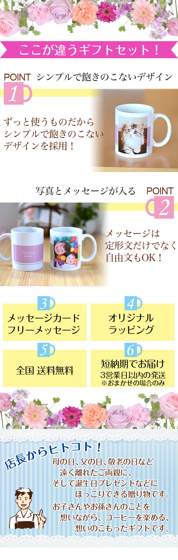マグカップ,写真入りプレゼント,オリジナルマグカップ,誕生日プレゼント
